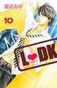 L・DK10巻【電子書籍】[ 渡辺あゆ ]