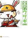 全力ウサギ 第2工事 全力旅立ち編【電子書籍】[ イケダケイ ]