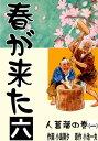 春が来た 6 人菖蒲の巻【一】【電子書籍】[ 小島剛夕 ]