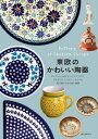 東欧のかわいい陶器ポーリッシュポタリーと、ルーマニア、ブルガリア、ハンガリー、チェコに受け継がれる伝
