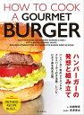 ハンバーガーの発想と組み立て【電子書籍】[ 白根智彦 ]...