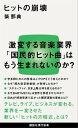 ヒットの崩壊【電子書籍】[ 柴那典 ]
