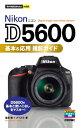 今すぐ使えるかんたんmini Nikon D5600 基本&応用 撮影ガイド【電子書籍】[ 塩見徹 ]