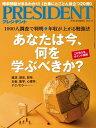 PRESIDENT (プレジデント) 2018年 7/2号 雑誌 【電子書籍】 PRESIDENT編集部
