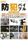 防犯バイブル2013-2014三才ムック vol.602【電子書籍】[ 三才ブックス ]