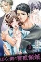 ぼくと弟の警戒領域(コミックノベル) 3【電子書籍】[ 森奈津子 ]