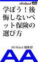 �w�ڂ��I������Ȃ��y�b�g�ی��̑I�ѕ�y�d�q���Ёz[ All About�ҏW�� ]