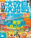 るるぶ淡路島 鳴門'16【電子書籍】