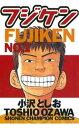 フジケン(1)【電子書籍】[ 小沢としお ]