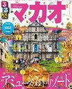 るるぶマカオ【電子書籍】
