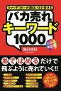 [カラー改訂版]バカ売れキーワード1000【電子書籍】[ 堀田博和 ]