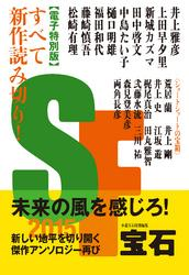 SF宝石2 電子特別版【電子書籍】[ 小説宝石編集部 ]
