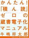 かんたん!『積ん読』ゼロの蔵書電子化マニュアル今すぐできる「自炊」のススメ【電子書籍】[ 牛嶋将太郎
