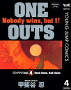 ONE OUTS 4【電子書籍】[ 甲斐谷忍 ]