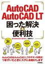 AutoCAD/AutoCAD LT 困った解決&便利技 2015/2016/2017/2018対応【電子書籍】[ 稲葉幸行 ]