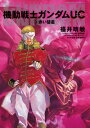 機動戦士ガンダムUC3 赤い彗星【電子書籍】[ 福井 晴敏 ]