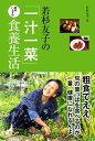 若杉友子の「一汁一菜」医者いらずの食養生活 粗食でええ。旬の葉っぱを食べるのが一番、健康になれるんよ【電子書籍】[ 若杉友子 ]