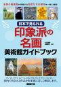 日本で見られる 印象派の名画 美術館ガイドブック【電子書籍】[ 大友義博 ]