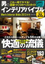 男のインテリアバイブル2013秋冬【電子書籍】