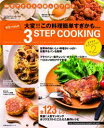 ��ߡ������3STEP COOKING 2���Żҽ��ҡ�[ ���� ���� ]