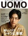 UOMO 2017年5月号【電子書籍】[ 集英社 ]