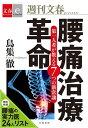 腰痛治療革命 第一人者が教える7つの新常識【文春e-Books】【電子書籍】[ 鳥集 徹 ]