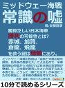 ミッドウェー海戦。常識の嘘。勝算乏しい日本海軍勝利の可能性とは?赤城、加賀、蒼龍、飛龍を救う鍵は瑞鶴にあり。【電子書籍】[ 安藤昌季 ]