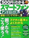 500円でわかる アンドロイド スマートフォン【電子書籍】