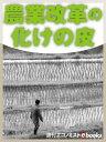 農業改革の化けの皮【電子書籍】[ 黒崎亜弓 ]
