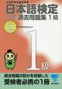 日本語検定 公式 過去問題集 1級 平成28年度版【電子書籍】