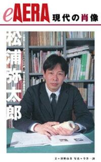 現代の肖像松浦弥太郎
