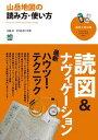山岳地図の読み方・使い方【電子書籍】[ 村越 真 ]