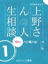 er-ラブホスタッフ上野さんの人生相談 スペシャルセレクション1 ?「別れ」のお悩み編?【電子書籍】