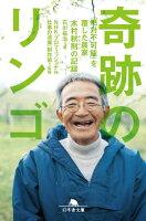 奇跡のリンゴ「絶対不可能」を覆した農家木村秋則の記録