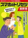 スマホのトリセツ 最新版【電子書籍】