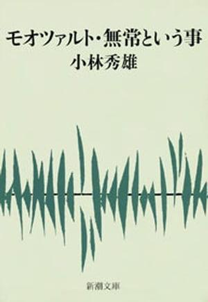 モオツァルト・無常という事(新潮文庫)【電子書籍】[ 小林秀雄 ]