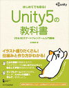 Unity5の教科書2D&3Dスマートフォンゲーム入門講座【電子書籍】[ 北村 愛実 ]