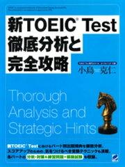 新TOEIC Test徹底分析と完全攻略(CDなしバージョン)