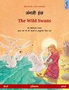 ????? ??? ? The Wild Swans (?????? ? ????????)???????? ????? ?????? ???? ?????????? ??????? ?????【電子書籍】