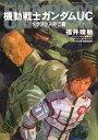 機動戦士ガンダムUC5 ラプラスの亡霊【電子書籍】[ 福井 晴敏 ]