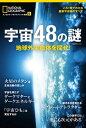 宇宙48の謎地球外生命体を探せ!【電子書籍】