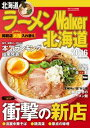 ラーメンWalker北海道2016【電子書籍】[ ラーメンWalker編集部 ]