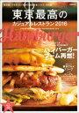 東京最高のカジュアルレストラン2016【電子書籍】[ ぴあ ]