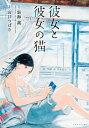 彼女と彼女の猫1巻【電子書籍】[ 新海誠 ]...