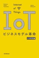 IoTビジネスモデル革命