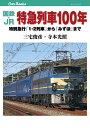 国鉄・JR 特急列車100年【電子書籍】[ 三宅俊彦 ]