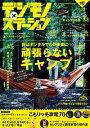 デジモノステーション 2016年 10月号【電子書籍】