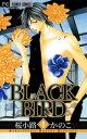 BLACK BIRD(9)【電子書籍】[ 桜小路かのこ ]