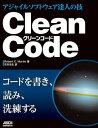 Clean Code アジャイルソフトウェア達人の技【電子書籍】[ Robert C.Martin ]