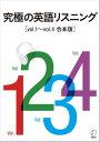[音声DL付]究極の英語リスニング Vol.1〜Vol.4 合本版【電子書籍】[ アルク英語出版編集部 ]